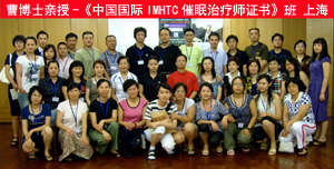 世界顶尖权威 《中国国际IMHTC催眠师三证班》身心灵疗愈与修行班
